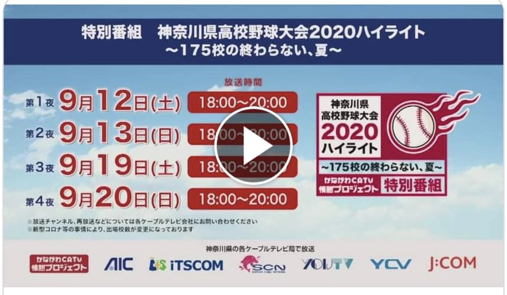 神奈川県高校野球大会2020ハイライト 〜175校の終わらない夏〜 こちらの動画持っている方いますか? 以前YouTubeにアップされていたのですが削除されていたので持っているからいらっしゃいま...