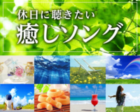 いろんな『癒しソング』がありますが 休日にはどんな曲を聴きたいですか?(*' '*)♪ もしよかったら教えてください~ฅฅ*  ※邦楽•洋楽/新旧は問いません ...εïз ✿* ❲ご参考❳  https://full.hapiuta.jp/web/feature.php/sp/109021 ☆upple♪