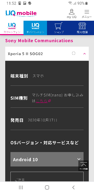uq モバイルの動作確認端末でau 版のxperia5Ⅱを確認するとOSバージョンに『android10』のみ記載があります。 現在同機種はandroid11が配信されていますが、これはuq では『android11』にバージョンアップすると使えなくなる(もしくは可能性がある)、という事でしょうか? ちなみにDocomo版、ソフトバンク版の同機種には、OSバージョンの欄に『android10...