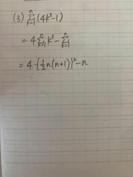 シグマの計算で、この次どのような計算をすればいいか分かりません。 答えは、n(n³+2n²+n-1)でした。