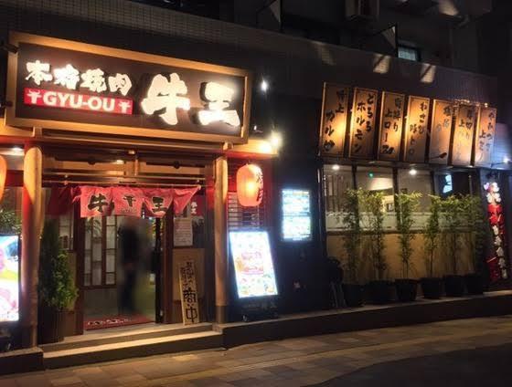 あなたは、焼肉が食べたいです。 さて、いつもどこの焼肉屋に行きますか? 僕は、この写真の牛王に行きます! 神奈川新町駅から徒歩だいたい1、2分です!!