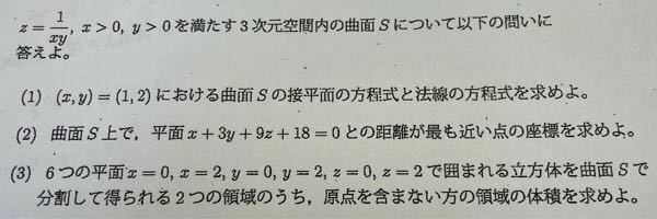 (2)で詰まってしまいました。曲面Sと平面の法線との交点が平面との距離が最も近い曲面S上の点になるのかな?と思っているのですが、どのようにして解くのでしょうか?お願いします。