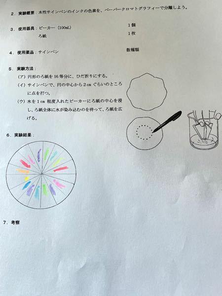 学校でペーパークロマトグラフィーの考察を考える宿題が出たのですが、全く分かりません。 誰か教えてくれたらありがたいです。 写真は実験の内容です。