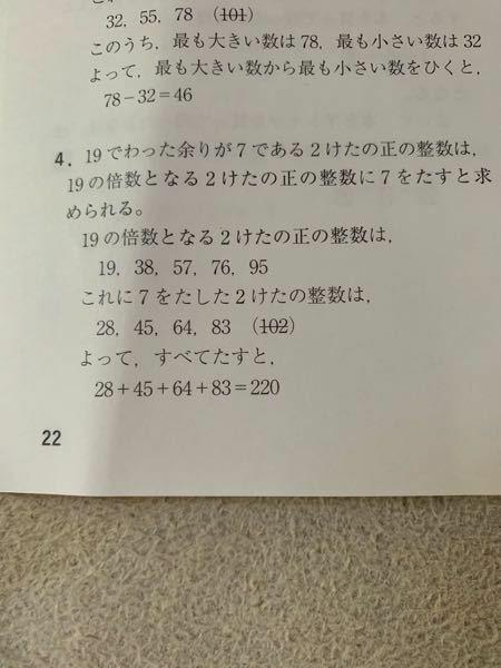 SPIの問題なんですけど、ここの問題19に+7で28てっおかしくないですか?他の数字はちゃんと+7した数字になっているのですがこれはこの問題の不備ですか?