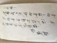 中国語で書かれた文章の意味について  家にあった80年ほど前の写真の裏に添付文章が書いてあるのですが、中国語のため内容が分かりません。 日本語で何と書かれてるでしょうか?