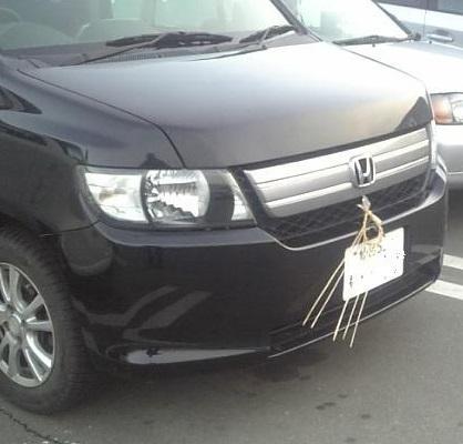 お正月には車にも正月飾りをつけますか??