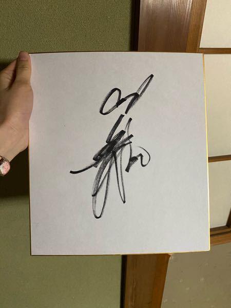 このサインは誰のサインか教えてください! おそらくカープの選手だと思うのですが…!