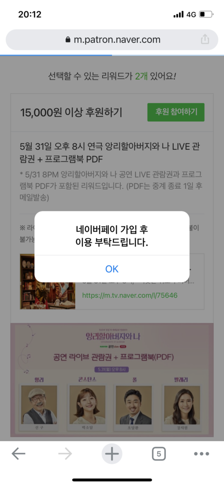 韓国のNAVER TVで後援ライブを購入したいです。色々な解説サイトを拝見し、会員登録、本人認証、PayPal登録まで済んでいます。 いざ購入しようとしましたら画像のような文字が出て、購入出来ませんでした。 グローバルIDを登録してとのことですが、NAVERのどのページをみても、グローバルIDという文言は無く、手続きの仕方が分からずにいます。ご存知の方、同じエラーが出た方いましたら、手続きの方法をご教示お願いいたします。