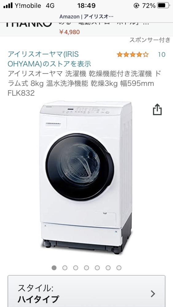 アイリスオーヤマのドラム式洗濯機flk832を購入しようかと思うのですが、洗濯パンが640mm×640mm真下排水なのですが設置できるでしょうか? 実際購入した人がいれば、お話をお伺いしたいです。