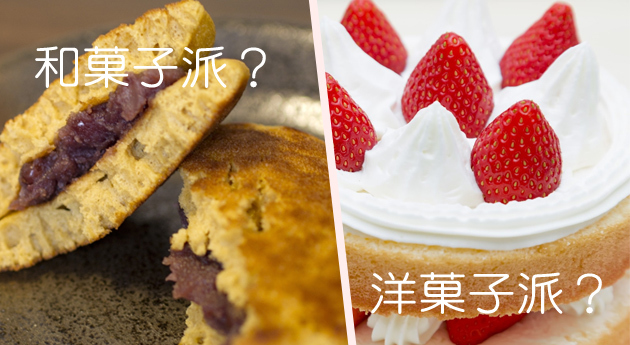 洋菓子と和菓子、どちらが好きですか? 理由も教えてください。
