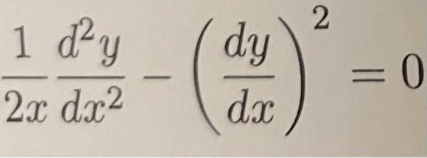 常微分方程式の問題です。 写真の式の一般解を求めよ、という問題なのですが、解き方をお教えください。