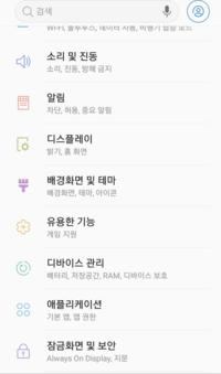 GALAXYを使っていますが、韓国語になってもどらなくなりました。どうしたらよいのでしょうか?