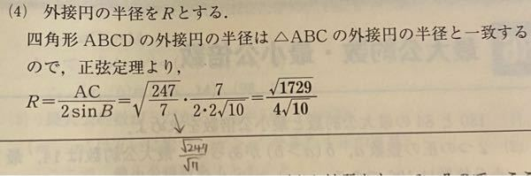 数学1aの質問です。 基礎問題精講85の(4)が分かりません。 R=AC/2sinB=という公式が使えるのは分かったので、そこにそのまま代入して計算しても答えが7√247/4√70となります。 この写真の通りに計算しても答えが一致しないのですが、どうしてこのような答えになるのか教えていただきたいです。 捕捉として、自分の計算は以下のようになりました。 sinB=2√10/7 AC=b=...