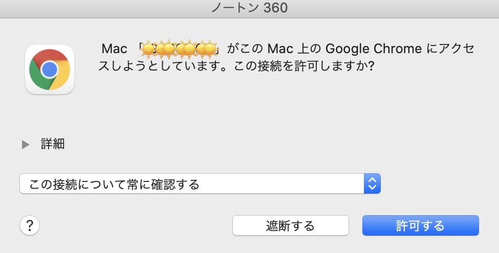 パソコンに詳しい方にお聞きしたいです。 最近ほぼ毎日出てくるのですがどこへの接続許可なのか分からず未だに『遮断する』を選択しています。 (絵文字の中には数字が書かれてました。念の為隠しています。) ※隠した絵文字内の数字は『3桁』.『3桁』.『2桁』という感じです。 使用しているパソコンはMac Book Proです。