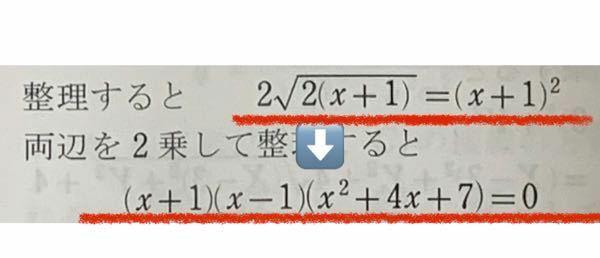 こんにちは、数学IIとかIとか三です! 教えてください! 上の式から下の式にどうやったらなりますか?