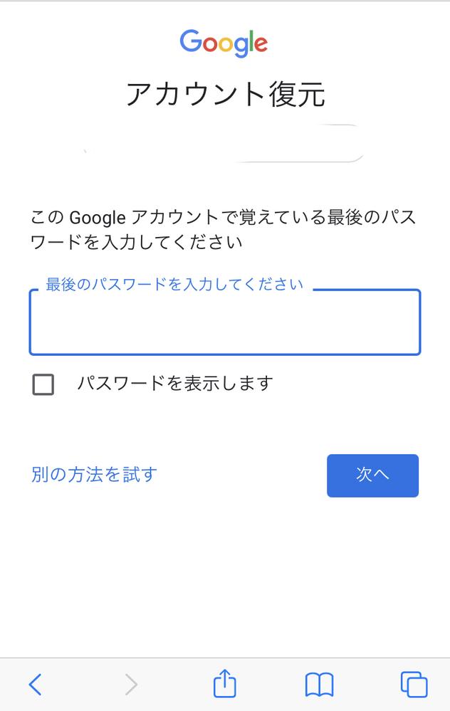Googleで間違えてアカウントを削除してしまったのでアカウントを復元したいのですが、 パスワードが分からず写真のページから進むことができません。 別の方法を試すを押して別の方法を試したいのですが、本人確認のため追加情報が必要ですと表示されてしまい、覚えている最後のパスワードしか試せません。別の方法を試すで登録した月日などのページに行けないのは何故でしょうか?わかる方教えて頂きたいです