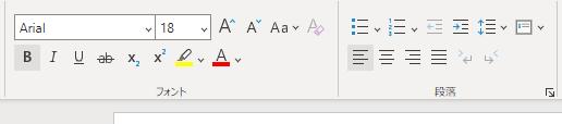 オンライン版のパワポで上付き、下付き文字にする方法がわかりません。 パワポのショートカットキーを使用しても、動作しているのはブラウザ上なので画面の拡大、縮小のショートカットキーと認識されてしまいます。 [ホーム ] タブ の [フォント] グループで、[ フォント] ダイアログ ボックス の 一起動ツールからやる方法も、なぜかフォントの起動ツールだけ表示されてません。 オンライン版だとできないのでしょうか。