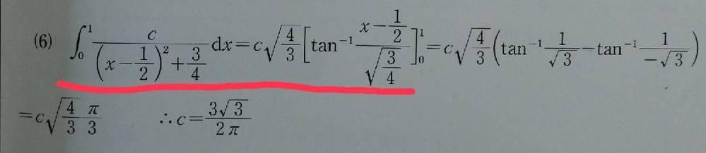 積分の問題です。赤線のところが分かりません。 元の問題は∫0~1 c/(x^2-x+1) dx です。 よろしくお願いします。