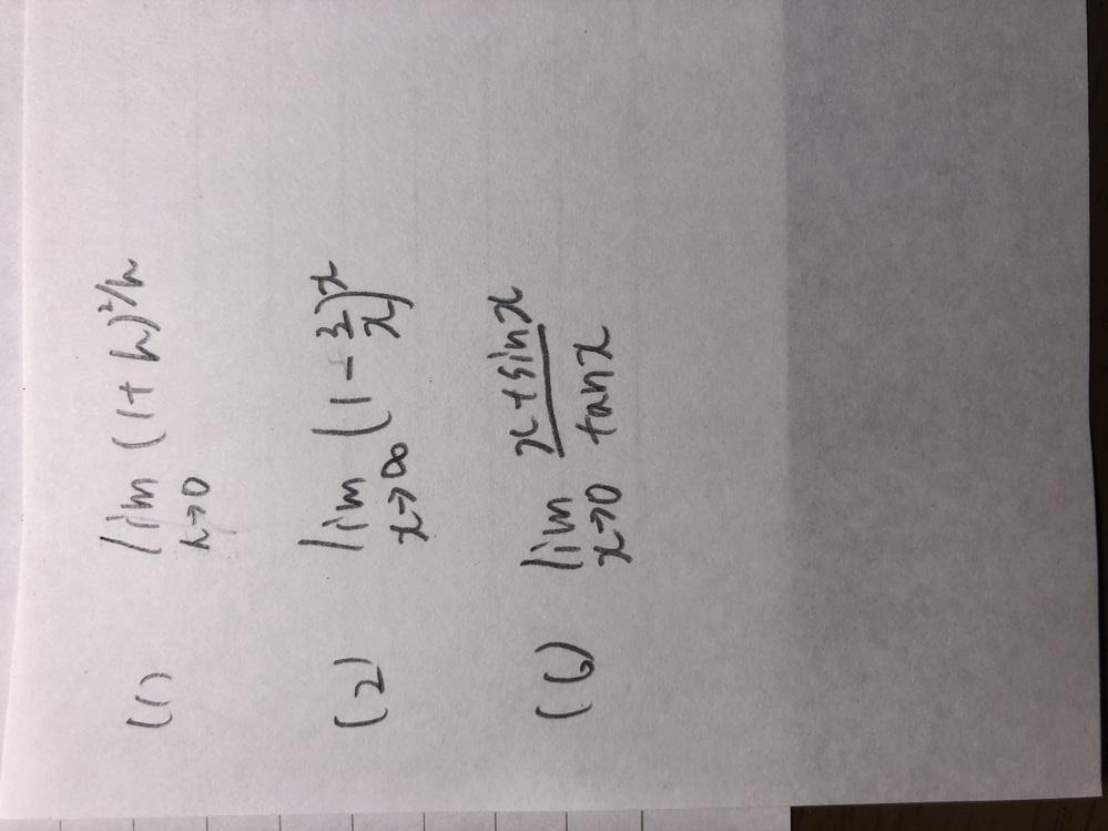 大学数学です。 微分積分学の極限値の問題です。 この3問解ける方いらっしゃいますか?
