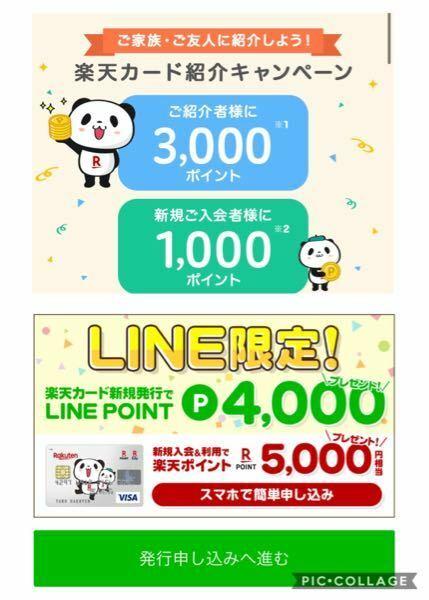 楽天カードを申し込もうと思います。 そこで質問なのですが、 楽天のカード紹介キャンペーン(LINEで友達に紹介してもらう)と、LINEのカード作成で4000ポイント貰えるキャンペーンは併用できますか?