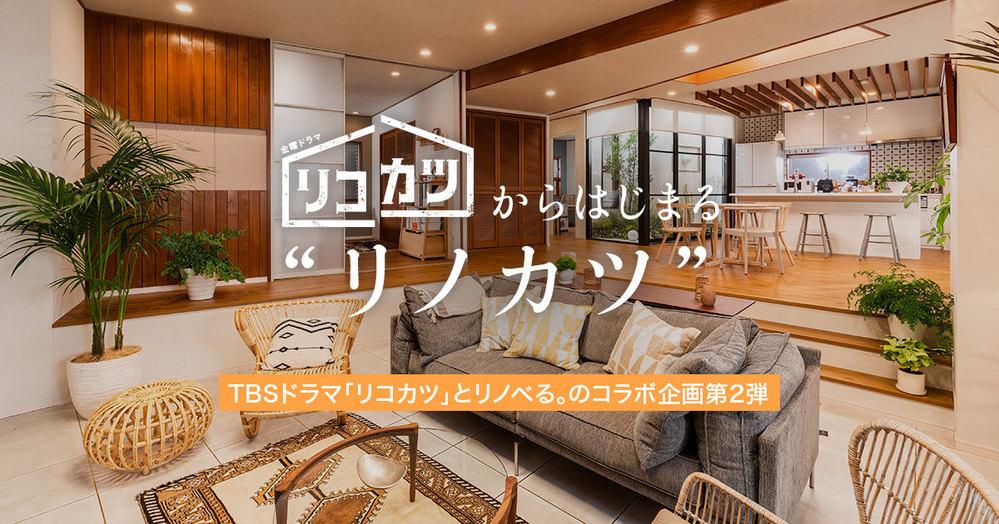 TBS系の人気ドラマ「リコカツ」についてです。 紘一と咲の新居ですが、都内のマンション(中古をリノ ベーション済み)にしては、広すぎるようにも思えます。 咲の母親が訪問したシーンでも、初めて覗いた感じで、 とても金銭支援しているような気配はありません。 昔よりはマンション価格が下落しているとはいえ、30歳台 の共働き夫婦で、あんなお部屋に住めるのでしょうか? ちなみに江東区豊洲で推定占有面積は70~75㎡だとか。 やはり国家公務員(自衛官)という事で、ローンとか優遇された のでしょうか?