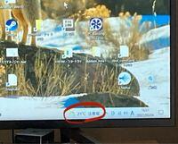 パソコンのタスクバーのこの表示消すにはどうしたらいいですか?