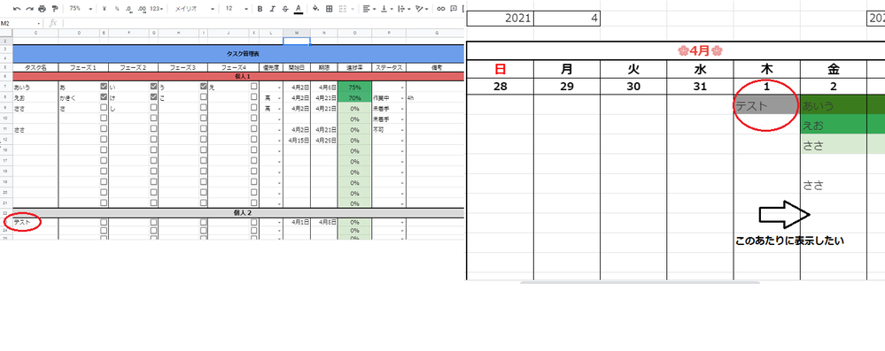 """グーグルのスプレッドシートについて 詳しい方ご教示ください。 スプレッドシートでタスク表とカレンダーを作成しました。 タスク表にタスク名と期日を入れるとカレンダーに自動的に入力されるように作成しましたが、複数人で使う予定なのでタスク表の入力欄を分けたところ、カレンダーへの入力がうまくできなくなってしまいました。 タスク名はカレンダーのセルに=IF($M7=T$6,$C7,IF($M23=T$6,$C23,))を入力し、表示するようにしています。 タスクの期間のカラーは条件付き書式に=AND(X$6>=$M23,X$6<=$N23,O23=100,$B$22=INDIRECT(""""setting!E3"""")) を入力しております。 しかし、2人目のタスク名が一番上に表示されてしまい、1人目のタスク名にかぶってしまう現象が起きております。 開始日が全く同じだと2人目のタスク名&カラーが一切表示されなくなってしまいます。 きちんと各個人のタスクが表示されるように設定したいです。 ご回答のほどよろしくお願いします。"""
