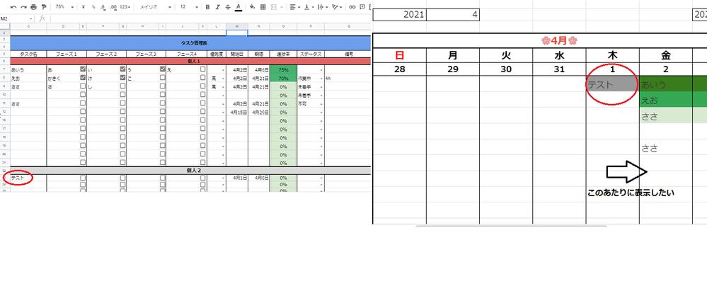 グーグルのスプレッドシートについて 詳しい方ご教示ください。 スプレッドシートでタスク表とカレンダーを作成しました。 タスク表にタスク名と期日を入れるとカレンダーに自動的に入力されるように作成しましたが、複数人で使う予定なのでタスク表の入力欄を分けたところ、カレンダーへの入力がうまくできなくなってしまいました。 タスク名はカレンダーのセルに=IF($M7=T$6,$C7,IF($M23=T$...