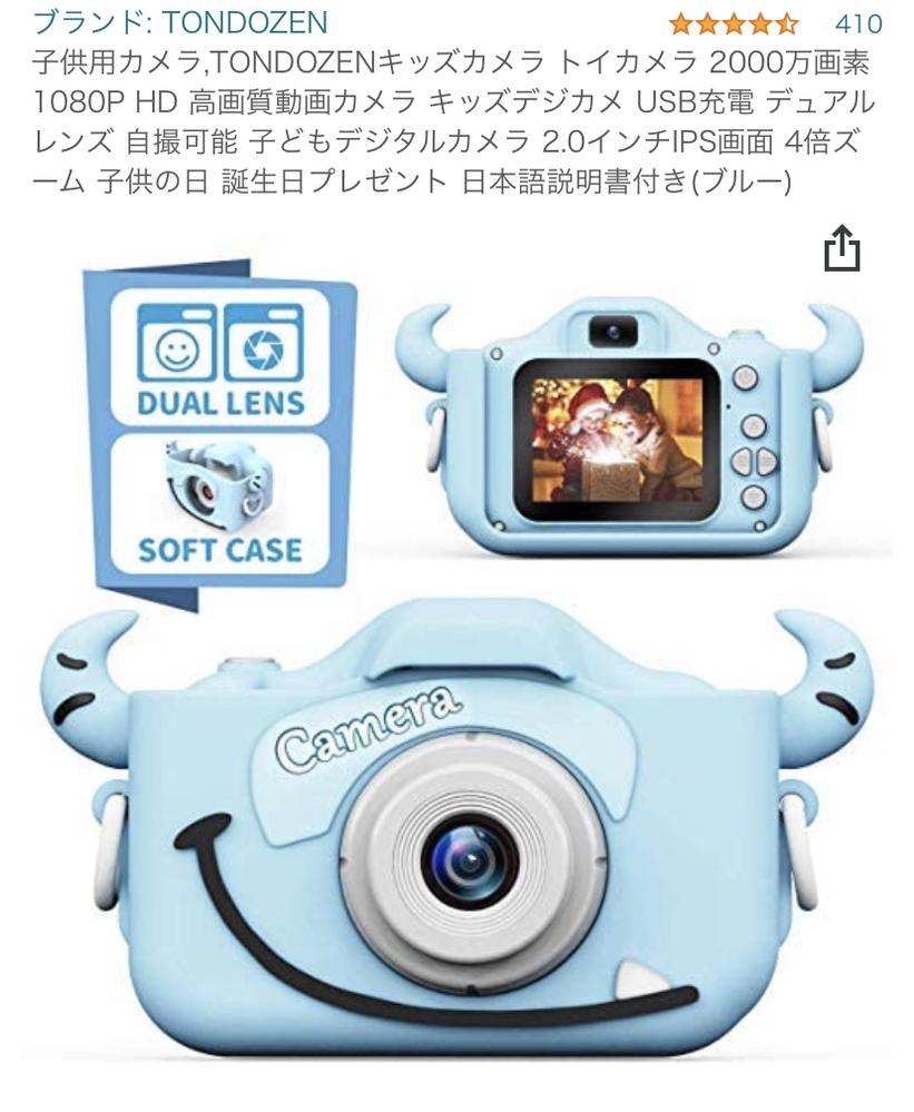 キッズカメラにマイクロSDカードを入れて写真を撮ろうとすると、「いっぱいです。」と出てしまいます。ちなみに1枚も撮っていません。 種類は写真のものです