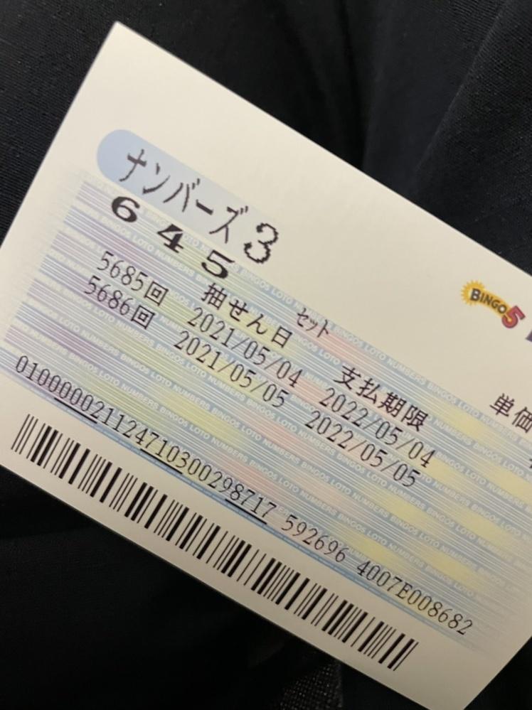 すいません、 このナンバーズ3は、当たりですか? とりあえず継続2回 買いますた https://www.data.jma.go.jp/kaiyou/db/tide/suisan/suisan.php?stn=XT こちらを見て、 だって、潮の目が 6:45なら今日はナンバーズ3 645ストレート出てもおかしくないし 幸せあれ