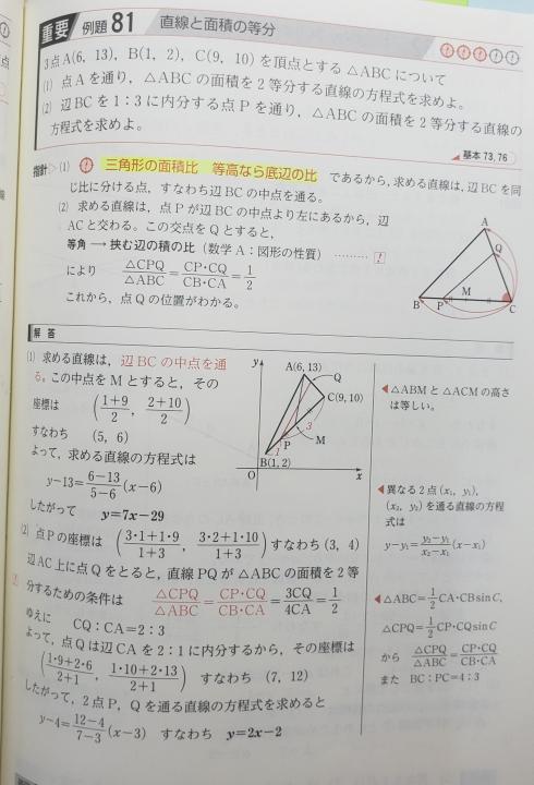 どうやって、ca上に二等分線が通るとわかったのですか? ab上の可能性がないのはどうしてでしょうか? 高校数学2b