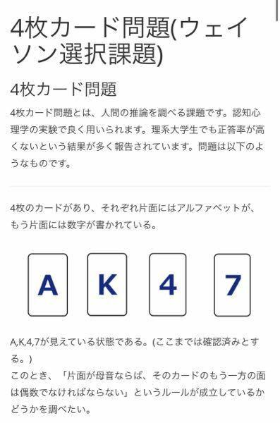 この問題の答えはサイトではAと7になっている のですがKと4でも正解ですよね?