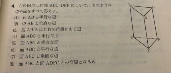 この問題の(2)で答えが辺AD.BE.CFとあるのですが、何故CFも辺ABと垂直なのですか?