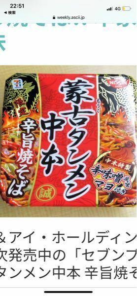 蒙古タンメン中本さんのこのカップ焼きそば。全く辛くないですが、万人受けする様に辛さはかなり抑えているのでしょうか??