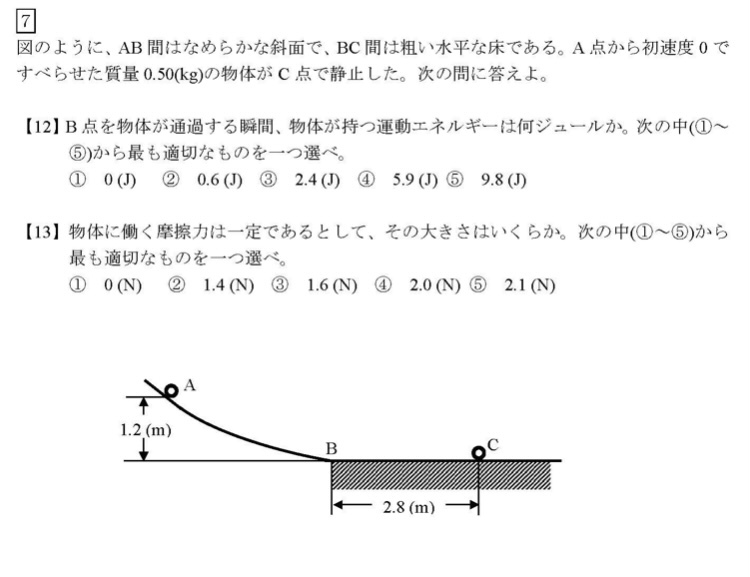 物理の力学の問題です 解答を教えて下さい