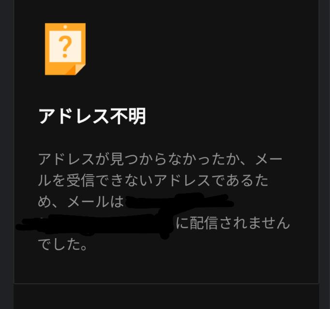 困っています 機種変してメールアドレスが@ymobile.ne.jpから@gmail.comに変わりました とあるアカウントにログインしようとしたら、以前のスマホのソフトバンクメールにログイン用のセキュリティコードが送られました 以前のスマホは起動ができ、ソフトバンクメールも開けましたが、届いていないんですよ(´;ω;`) んなアホなと思って今使っているスマホからメールを送ると写真の通...