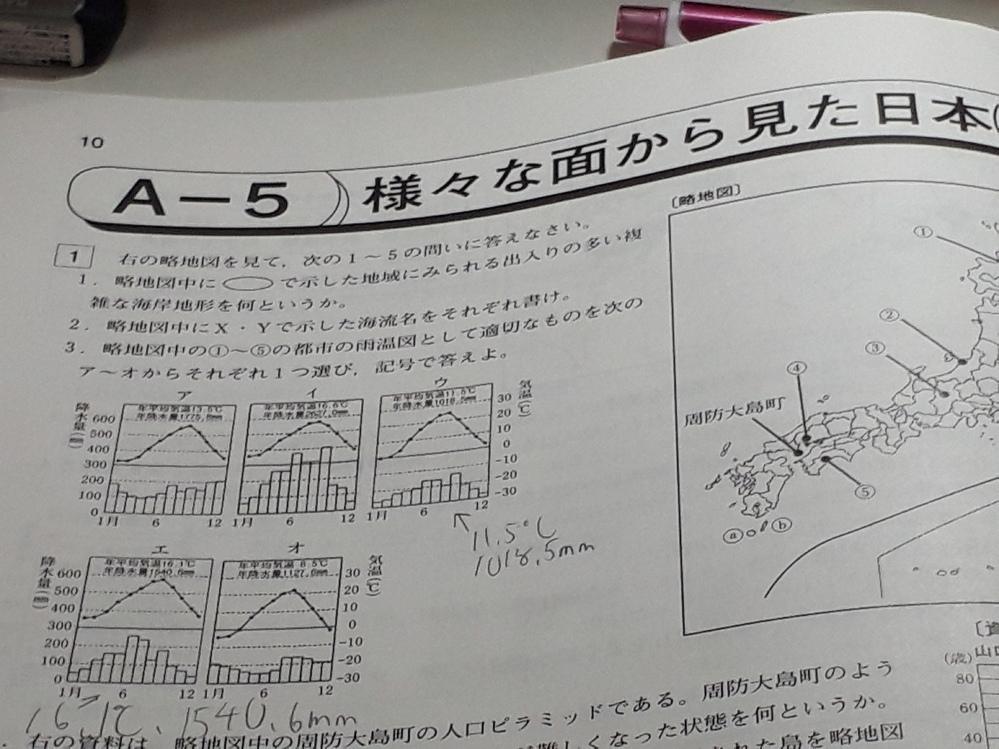 社会の雨温図についてで、ウとエの違いがわかりません。答えはウが3でエが4なのですが、どうやって見分けたらいいんですか?