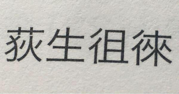この漢字の読み方と、何をした人物なのか良ければ教えて下さい