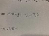 平方根の計算 答えが正しいか教えて下さい。 もし違うようであれば、解説していただけると非常に助かりますm(_ _)m