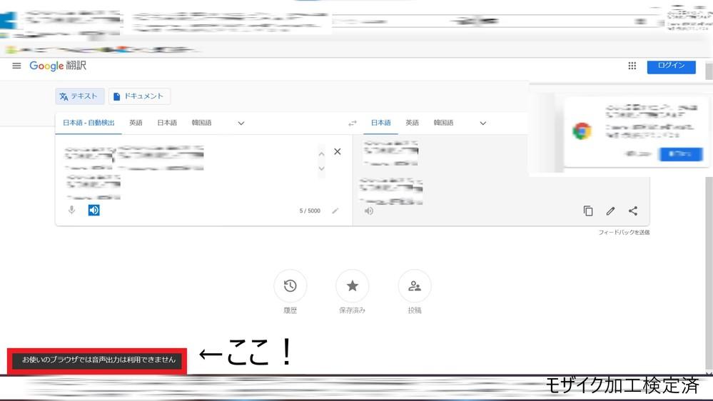 Google翻訳を使うと、 お使いのブラウザでは音声出力はできません と出るのですが、対処法分かる人いますか? 【画像URL】 ※このURLは、下記の画像が見れない人や見にくい人向けです。 https://chie-pctr.c.yimg.jp/dk/iwiz-chie/tmp-1a7fb52f332105dbfdea8e78ca3014d5?w=1000&h=1000&up=0