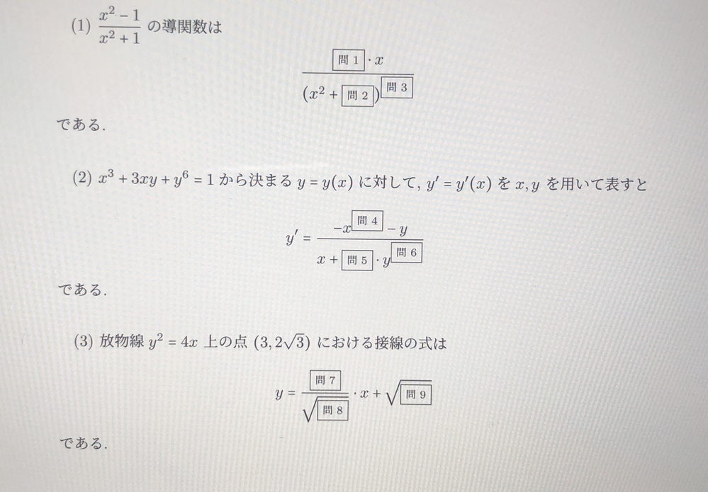 やり方と答えを教えて頂きたいです。