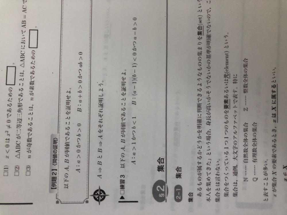 練習3を教えてください 証明を細かく書いて教えてください