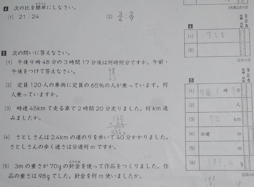 この、■4の[2]と、■5の[2][4][5]の計算の仕方を教えて下さい。 小学生でもわかるやり方でお願いします。