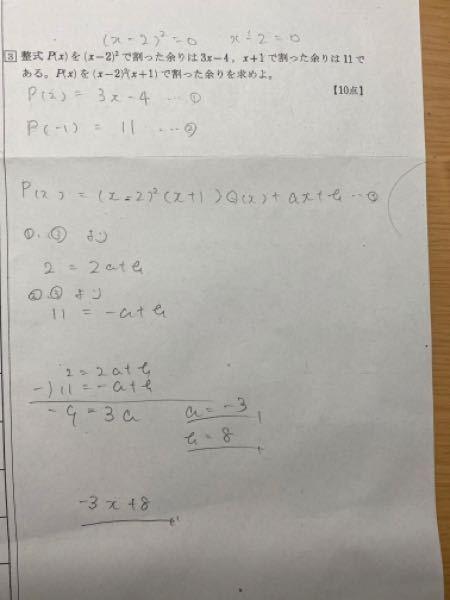 ◯数学II 問い代 ⬜︎ 3 あってますか?