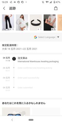 sheinという海外通販サイトで服などを頼みました!ですが、2日間出荷されず、まだ処理中です。。ちゃんと届くのでしょうか
