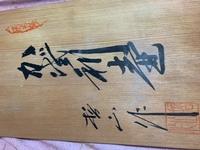 有田焼の作者名・窯元名を調べています。 画像の作者名、何と書かれているかご存知の方はいらっしゃいますでしょうか。 よろしくお願いします。  画像