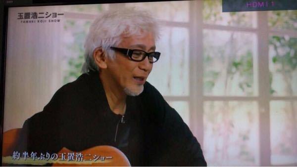 最近玉置浩二さんがしている眼鏡のメーカーモデル名わかるかたいますか?