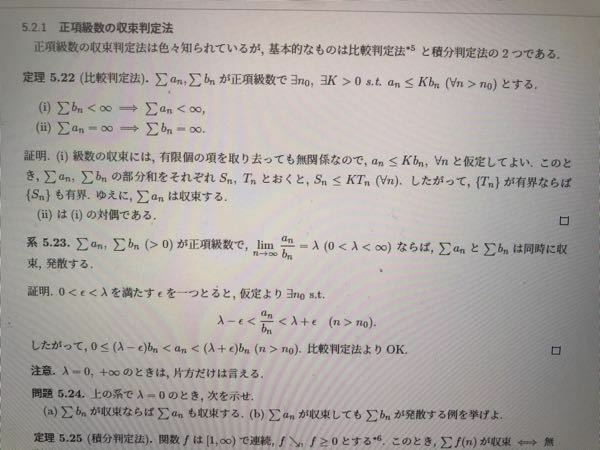 級数の問題です。下の方にある問題5.24が分かりません。(1)と(2)片方でも構いませんので解説して頂けると幸いです。