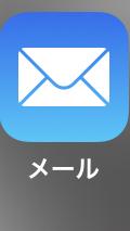 写真のメールのアプリのメールアドレスはどうやって見るんですか?メールアプリ入れすぎて青のメールアプリのメールアドレスが分かりません。