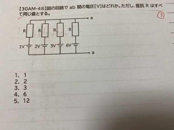 この問題の答えが3vになるのですがなぜでしょうか。教えて頂きたいです。